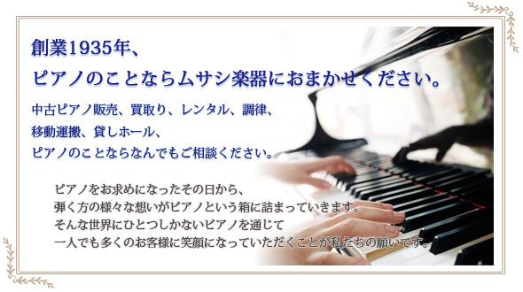 創業1935年、ピアノのことならムサシ楽器にお任せください。中古ピアノ販売、買い取り、レンタル、調律、移動運搬、貸しホール、ピアノのことならなんでもご相談ください。