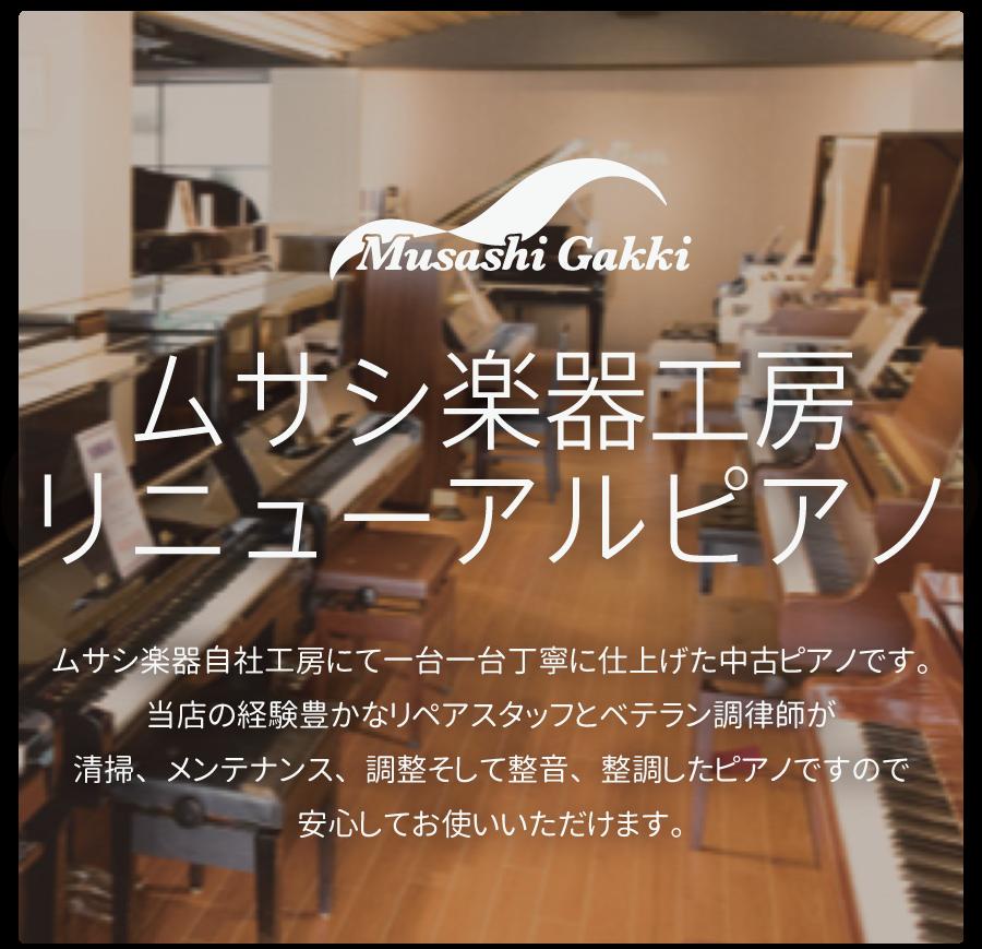 【中古ピアノ】ムサシ楽器工房リニューアルピアノカタログ